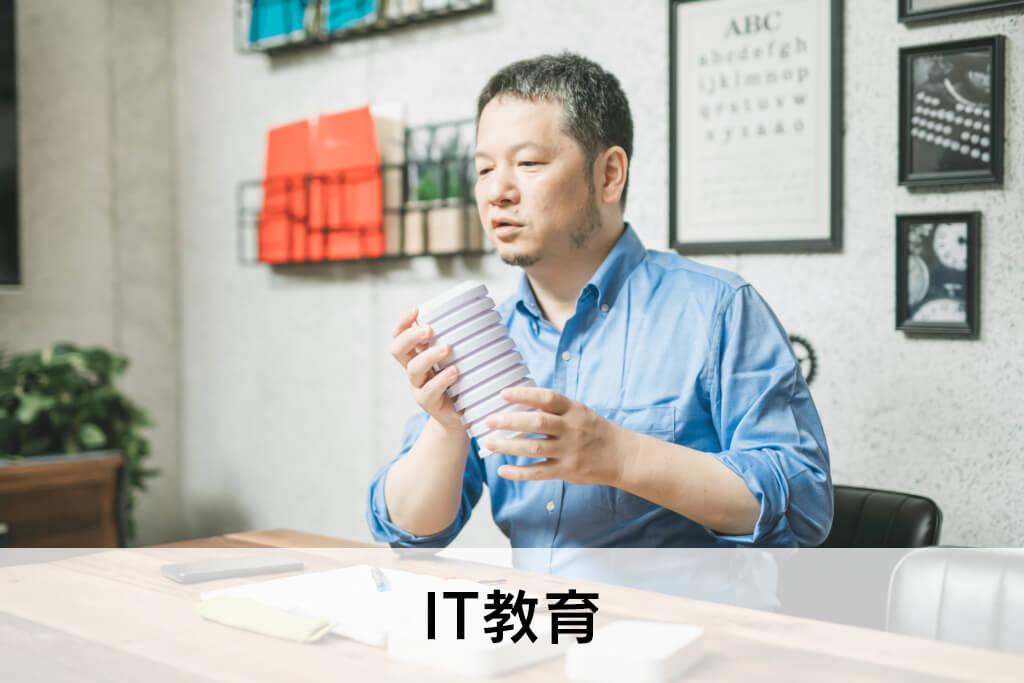IT教育イメージ写真